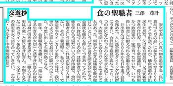 日経交遊抄.JPG